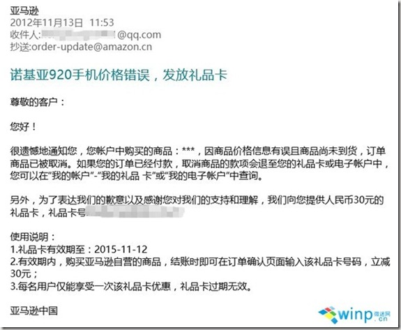 canceladas las reservas de Lumia 920 amazon china